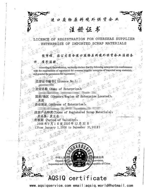 License of Registration for Overseas Supplier in Chaoyang