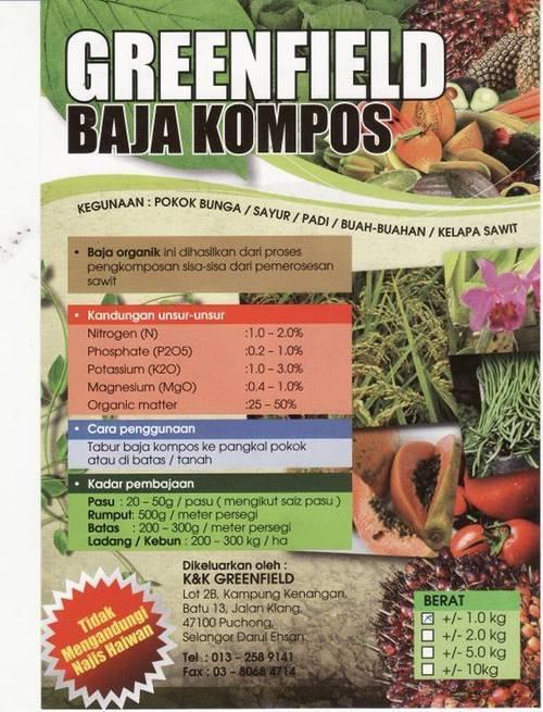 Agricultural Organic Fertilizer