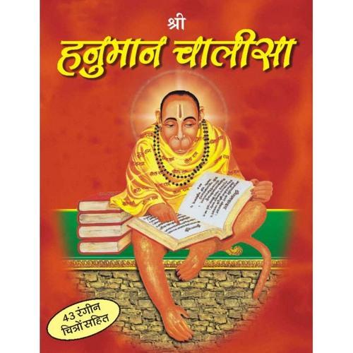 Hanuman Chalisa, Hanuman Chalisa Manufacturers & Suppliers, Dealers