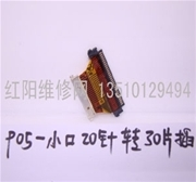 P05 LCD Cable Converter