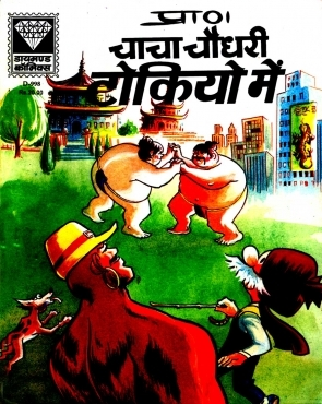 Chacha Chaudhary Tokyo Mein Comics at Best Price in Noida