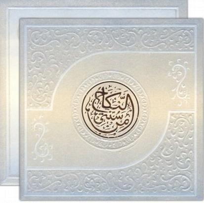 Muslim wedding invitation cards indian wedding card 17 muslim wedding invitation cards stopboris Gallery