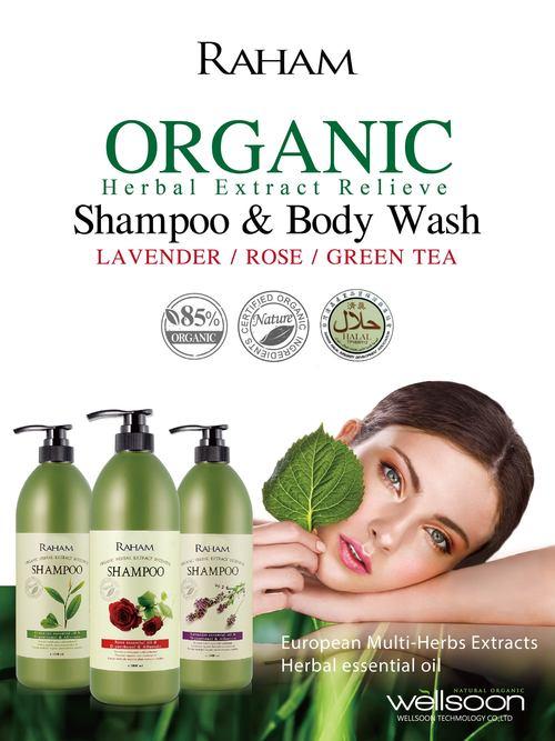 Organic Herbal Extract Relieve Shower Gel