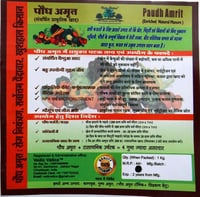Paudh Amrit Enriched Natural Manure