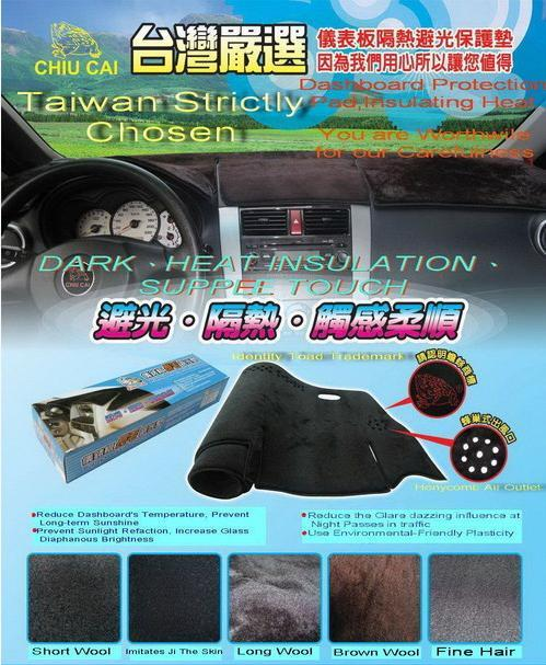 Dashboard Protection Pads