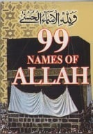 Book on 99 NAMES OF ALLAH(Arabic-English)