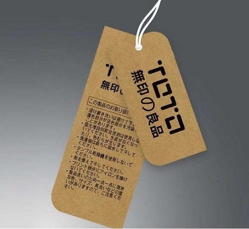 Kraft Paper Hang Tag