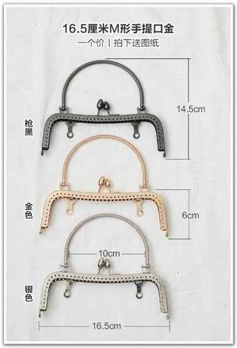 Ladies Handbag Handles