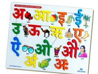 Hindi Alphabet Jigsaw Puzzle