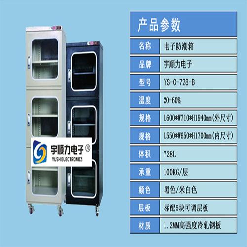 Moisture Proof Electronics Dry Cabinet