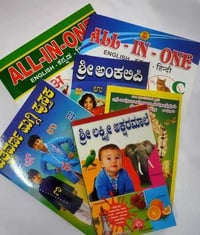 All In One Kids Picture Book