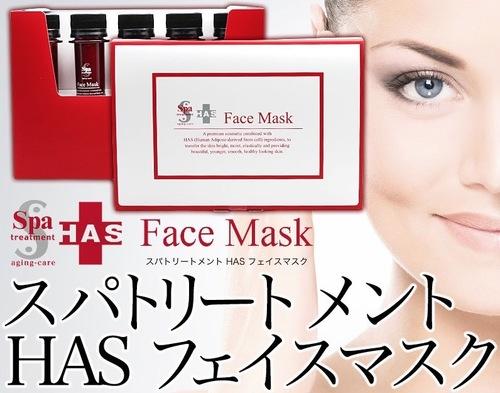 Has Face Mask 25ml X 5 Pcs - Spa Treatment