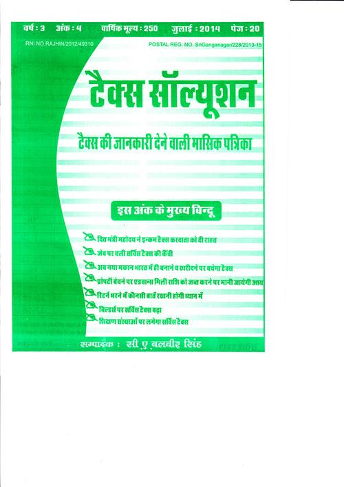 Tax Solution Monthly Hindi Book in   Raisingh Nagar