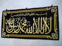 Islamic Kalma Wall Hanging