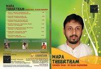 Nada Theertham Audio Cd