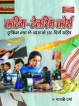 Cutting And Tailoring Course (Hindi) Books