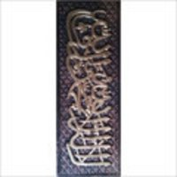 Islamic Kalma Gold Plated Embossed Poster