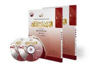Arabic At Your Hands (Level 4) Two Parts Book