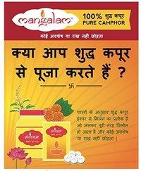 Mangalam Camphor Tablet