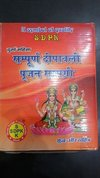 Diwali Puja Kit