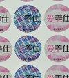 Water Sensitive Label Sticker