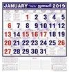 Easy To Use Wall Calendar