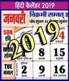 2019 Hindi Wall Calendar