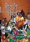 Bolte Chitr Hindi Poetry Book