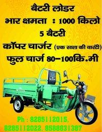 Battery Operated Loader 1000 KG E-Rickshaw