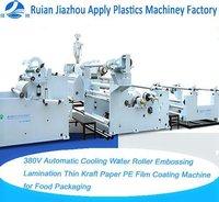 Dual Sided Paper Lamination Machine | Film Lamination
