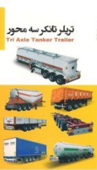 Oil And Fuel Tanker Trailer