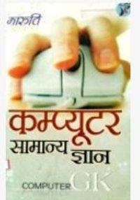 Saraswati Health and Physical Education Class -12 English Book in