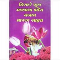 Hindi Novel Publisher