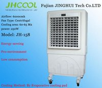 Indoor Air Cooler (JH1158)