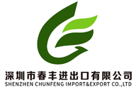 SHENZHEN CHUNFENG IMPORT & EXPORT CO.,LTD