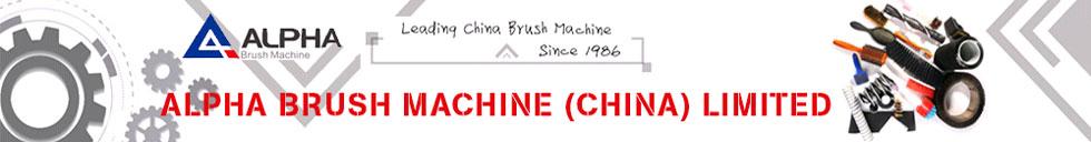 阿尔法刷子机器(中国)限制了