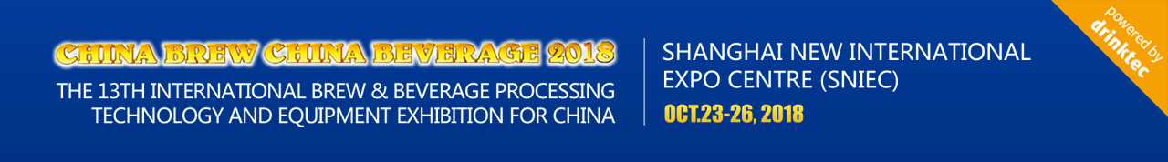 China Brew China Beverage 2018