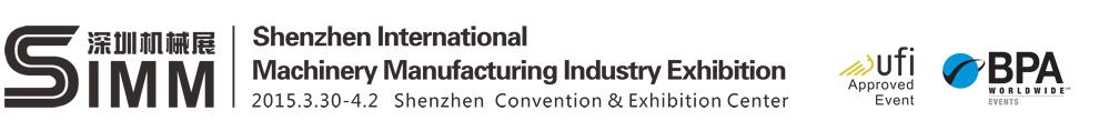 Shenzhen International Machinery Manufacturing Industry Exhibition (SIMM)
