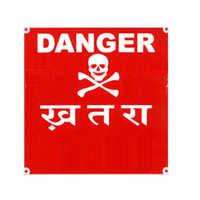 Danger Plate